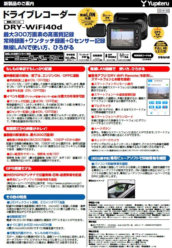 WiFi40d1