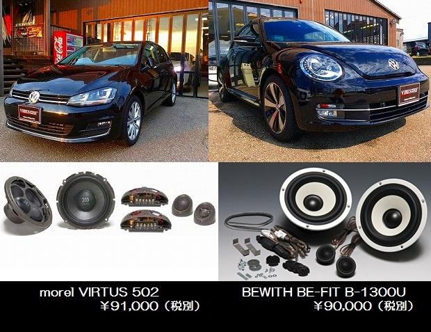 VW、Audi