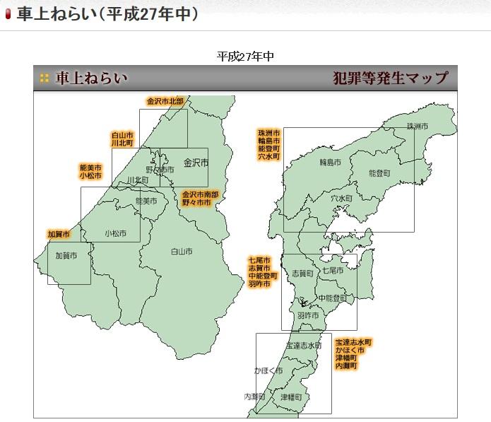 犯罪発生マップ